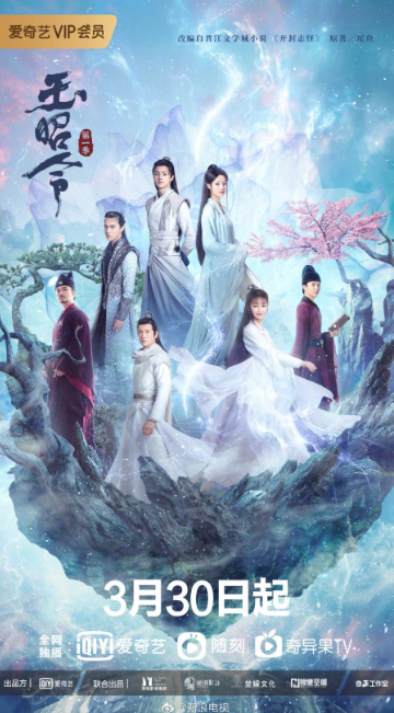 The Storm of the World cast: Zhang Yi Shang, Darren Chen, Faye Wang. The Storm of the World Release Date: 30 March 2021. The Storm of the World Episodes: 40.
