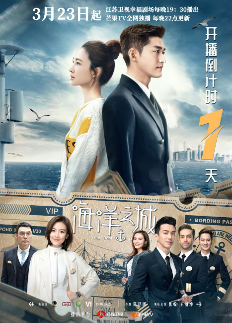 One Boat One World cast: Claudia Wang, Zhang Han, Lawrence Wong. One Boat One World Release Date: 23 March 2021. One Boat One World Episodes: 45.