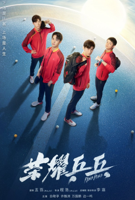 Ping Pong Life cast: Bai Jing Ting, Timmy Xu, Yu Lang. Ping Pong Life Release Date: 22 March 2021. Ping Pong Life Episodes: 48.
