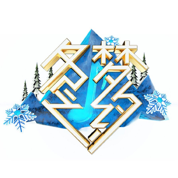 The Winter Dream Promise cast: Lang Lang, Lay Zhang, Sean Xiao. The Winter Dream Promise Release Date: 5 February 2021. The Winter Dream Promise Episodes: 7.