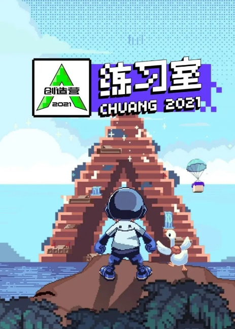 Chuang 2021: Practice Room cast: Nine Kornchid Boonsathitpakdee, SANTA, Rikimaru. Chuang 2021: Practice Room Release Date: 7 March 2021. Chuang 2021: Practice Room Episodes: 3.
