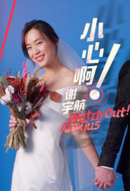 Watch out! Alexius cast: Rebecca Lim. Watch out! Alexius Release Date: 2021. Watch out! Alexius Episodes: 13.