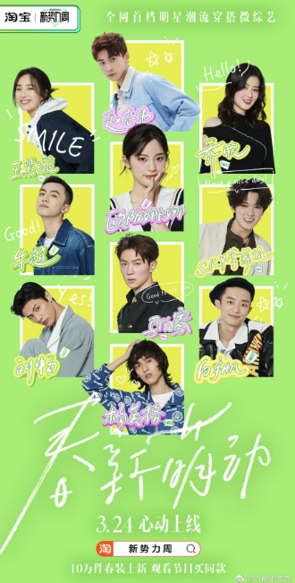 Spring is Sprouting cast: Ouyang Nana, Victor Ma, Eden Zhao. Spring is Sprouting Release Date: 24 March 2021. Spring is Sprouting Episodes: 10.