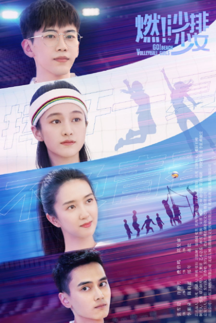 Go! Beach Volleyball Girls cast: Sophie Zhang, Amelie Xu, Fei Qi Ming. Chinese Paladin 4 Release Date: 2022. Chinese Paladin 4 Episodes: 40.