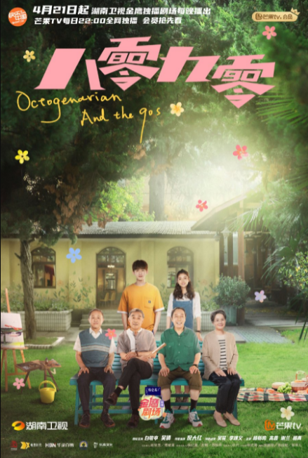 Octogenarians and the 90s cast: Bai Jing Ting, Janice Wu, Ni Da Hong. Octogenarians and the 90s Release Date: 21 April 2021. Octogenarians and the 90s Episodes: 39.