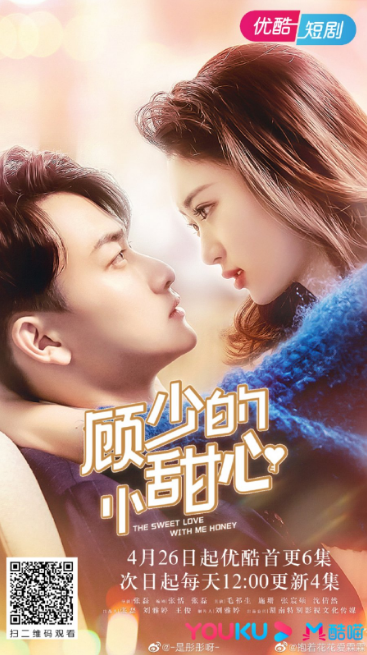 The Sweet Love With Me Honey cast: Parker Mao. The Sweet Love With Me Honey Release Date: 26 April 2021. The Sweet Love With Me Honey Episodes: 30.