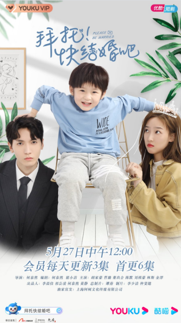 Please Be Married cast: Hu Jia Hao, Cao Lu, Dong Jiu He. Please Be Married Release Date: 27 May 2021. Please Be Married Episodes: 30.
