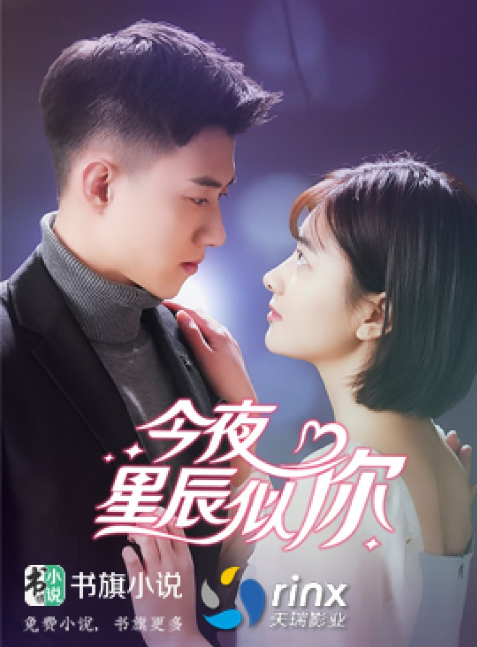 You Are the Star of Tonight cast: Liang Jing Jing. You Are the Star of Tonight Release Date: 3 April 2021. You Are the Star of Tonight Episodes: 30.