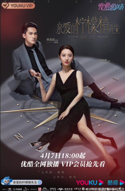 Plot Love cast: Chen Shu Jun, Chen Pin Yan, Cai Xiang Yu. Plot Love Release Date: 7 April 2021. Plot Love Episodes: 24.