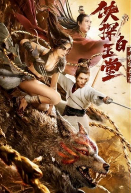 Bai Yutang and Mystery of Maneater Wolf cast: Chen Yi Xi. Bai Yutang and Mystery of Maneater Wolf Release Date: February 2021. Bai Yutang and Mystery of Maneater Wolf.