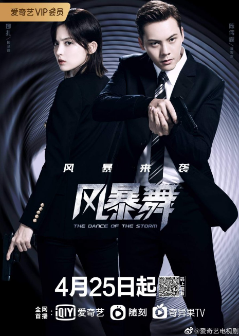 The Dance of the Storm cast: William Chan, Gülnezer Bextiyar, Damon Guo. The Dance of the Storm Release Date: 25 April 2021. The Dance of the Storm Episodes: 40.