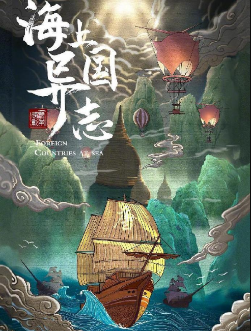 Foreign Countries at Sea cast: Xu Ang. Foreign Countries at Sea Release Date: 2022. Foreign Countries at Sea Episode: 1.