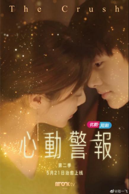 The Crush Season 2 cast: Vega Li, Hu Bing, Chen Wei. The Crush Season 2 Release Date: 21 May 2021. The Crush Season 2 Episodes: 20.