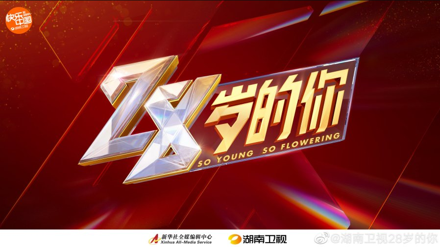 So Young So Flowering cast: He Jiong, Allen Deng, Adi Kan. So Young So Flowering Release Date: 30 May 2021. So Young So Flowering Episode: 1.
