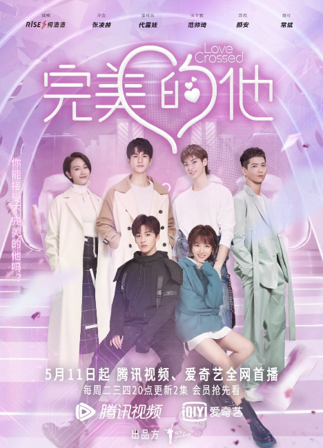 Love Crossed cast: He Luo Luo, Zhang Ling He, Dai Lu Wa. Love Crossed Release Date: 11 May 2021. Love Crossed Episodes: 24.