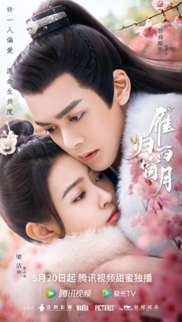 Time Flies and You Are Here cast: Joseph Zeng, Liang Jie, Wang Xi Wen. Time Flies and You Are Here Release Date: 20 May 2021. Time Flies and You Are Here Episodes: 45.