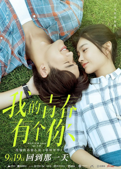 To Be With You cast: Liu Dong Qin, Huang Mi Yi, Yao Chen. To Be With You Release Date: 19 September 2021. To Be With You.