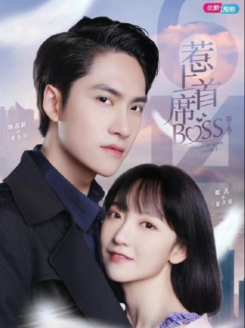 Fall in Love with My Trouble Season 2 cast: Chen Pin Yan, Cheng Fan. Fall in Love with My Trouble Season 2 Release Date: 14 June 2021. Fall in Love with My Trouble Season 2 Episodes: 30.