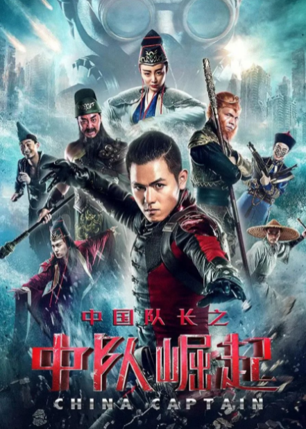 China Captain Release Date: 18 May 2021. China Captain.