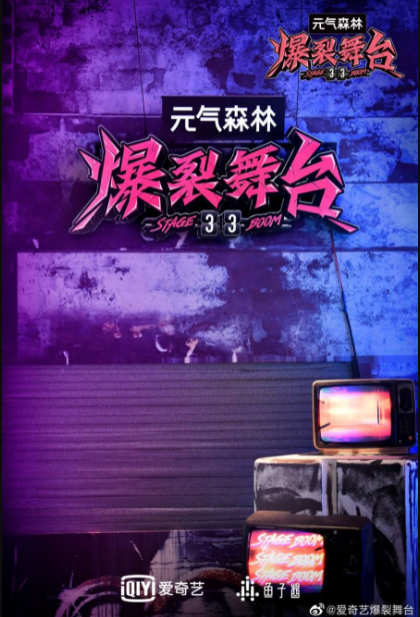 Stage Boom cast: Betty Wu, Yamy, Song Yu Qi. Stage Boom Release Date: 5 August 2021. Stage Boom Episodes: 20.