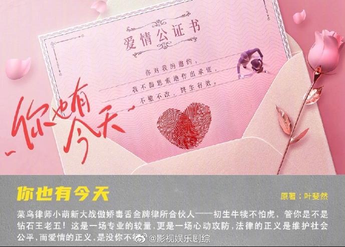 Ni Ye You Jin Tian cast: Yang Zi, Vengo Gao. Ni Ye You Jin Tian Release Date: 2022. Ni Ye You Jin Tian Episodes: 45.