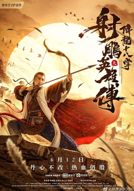 The Legend of the Condor Heroes: The Dragon Tamer cast: Eddy Geng, Lin Yu Rou, Alex To. The Legend of the Condor Heroes: The Dragon Tamer Release Date: 12 June 2021. The Legend of the Condor Heroes: The Dragon Tamer.