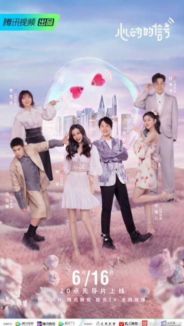 Heart Signal 4 cast: Du Hai Tao, Angelababy, Guo Qi Lin. Heart Signal 4 Release Date: 16 June 2021. Heart Signal 4 Episodes: 11.