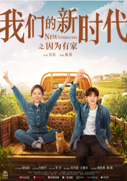 New Generation: Because Have Home cast: Seven Tan, Bai Jing Ting, Kris Fan. New Generation: Because Have Home Release Date: 9 July 2021. New Generation: Because Have Home Episodes: 9.