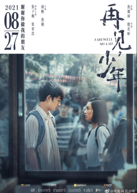 Farewell, My Lad cast: Marco Zhang, Wendy Zhang, Liu Shuai. Farewell, My Lad Release Date: 27 August 2021. Farewell, My Lad.