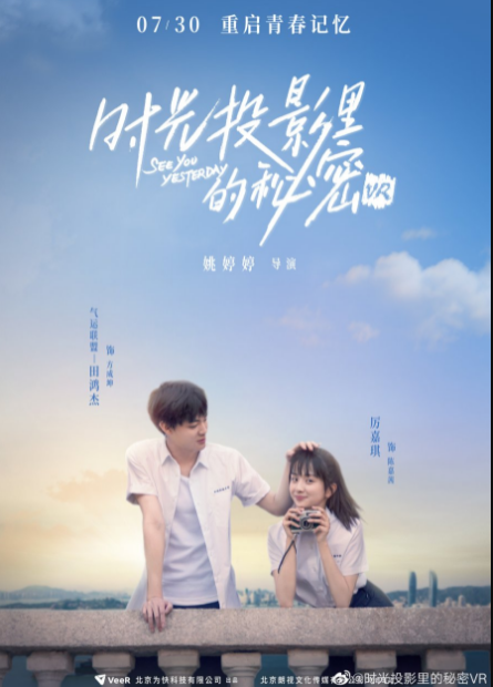 See You Yesterday cast: Tian Hong Jie, Nicky Li, Li Yi Zhun. See You Yesterday Release Date: 30 July 2021. See You Yesterday.