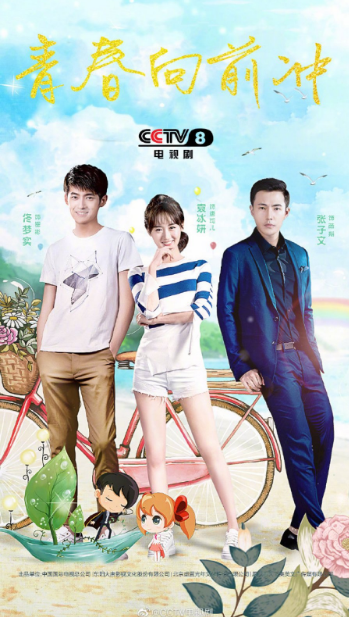 Youth Onward cast: Thomas Tong, Crystal Yuan, Steven Zhang. Youth Onward Release Date: 21 July 2021. Youth Onward Episodes: 33.