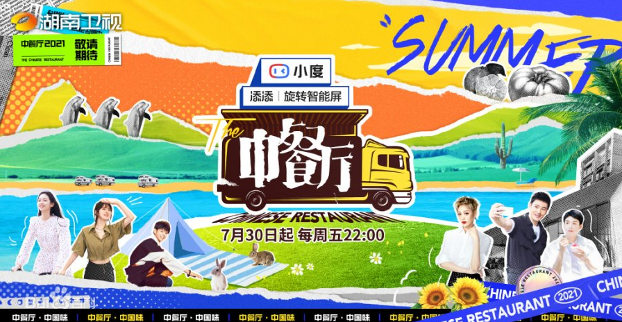 Chinese Restaurant 5 cast: Huang Xiao Ming, Simon Gong, Zhou Ye. Chinese Restaurant 5 Release Date: 30 July 2021. Chinese Restaurant 5 Episodes: 12.