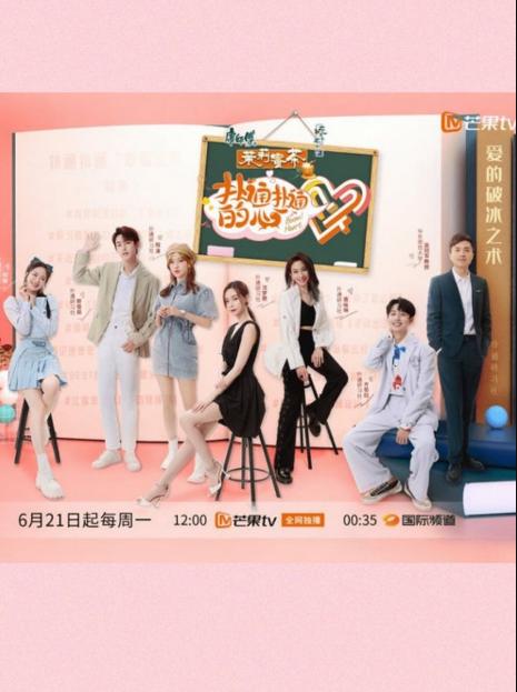 Thumping heart cast: Shen Meng Chen, Qi Si Jun, Cheng Xiao. Thumping heart Release Date: 22 June 2021. Thumping heart Episodes: 6.