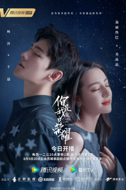 You Are My Glory cast: Yao Chi, Wang Guang Yuan, Xie Xing Yang. You Are My Glory Release Date: 26 July 2021. You Are My Glory Episodes: 32.