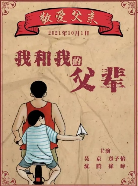 Me and My Father cast: Zhou Dong Yu, Zhang Zi Yi, Andy Lau. Me and My Father Release Date: 1 October 2021. Me and My Father.