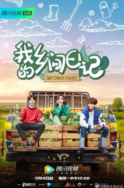 My Dear Diary cast: Hu Yu Tong, Xia Zhi Guang, Shen Meng Chen. My Dear Diary Release Date: 19 July 2021. My Dear Diary Episodes: 10.