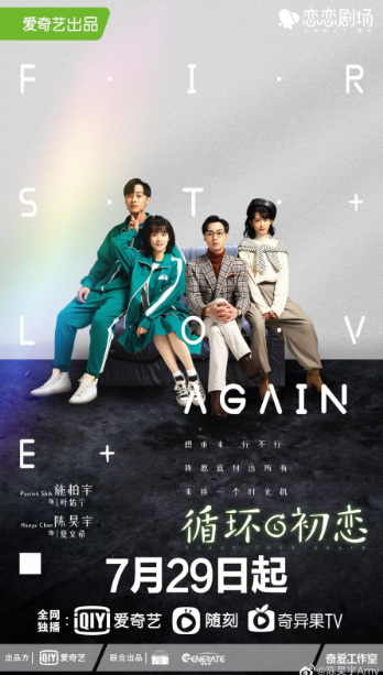 First Love Again cast: Patrick Shih, Amy Chen, Gao Mao Tong. First Love Again Release Date: 29 july 2021. First Love Again Episodes: 24.