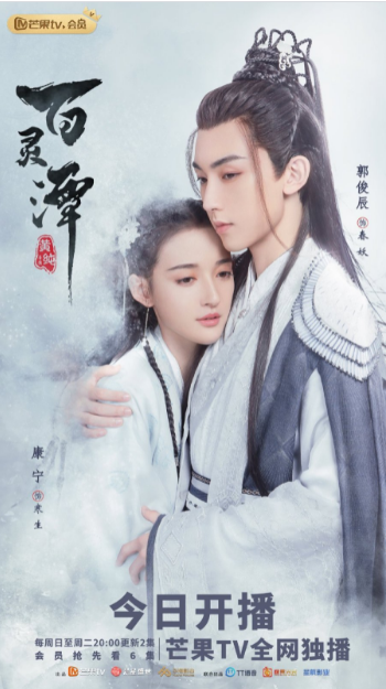 Good and Evil cast: Fiction Guo, Connie Kang, Vincent Wei. Good and Evil Release Date: 22 August 2021. Good and Evil Episodes: 32.