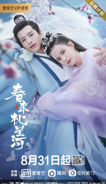 Cry Me A River of Stars cast: Luo Zheng, Huang Ri Ying, Wen Zhu. Cry Me A River of Stars Release Date: 31 August 2021. Cry Me A River of Stars Episodes: 24.