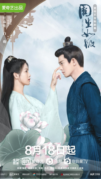 One and Only cast: Allen Ren, Bai Lu, Wang Xing Yue. One and Only Release Date: 18 August 2021. One and Only Episodes: 24.