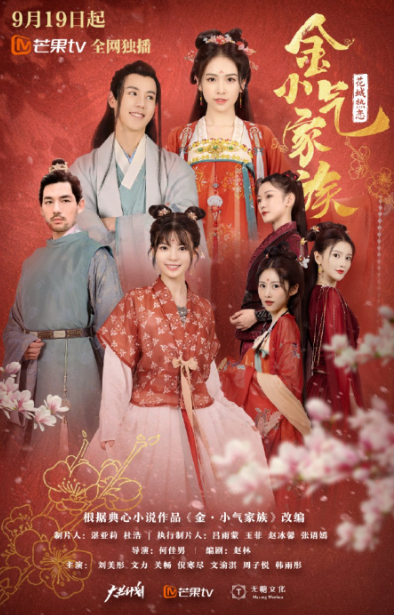 Amazing Sisters cast: Liu Mei Tong, Wen Li, Guan Chang. Amazing Sisters Release Date: 19 September 2021. Amazing Sisters Episodes: 20.