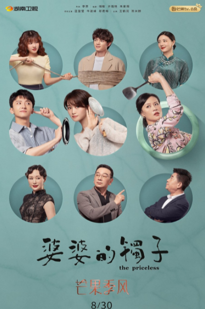 The Priceless cast: Lyric Lan, Niu Jun Feng, Vivian Wu. The Priceless Release Date: 30 August 2021. The Priceless Episodes: 14.