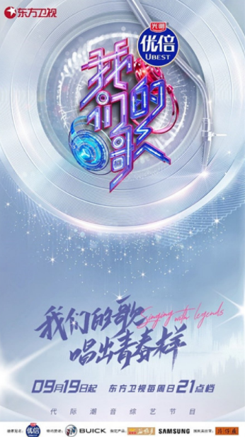 Our Song 3 cast: Miriam Yeung, Joker Xue, Diamond Zhang. Our Song 3 Release Date: 19 September 2021. Our Song 3 Episodes: 12.