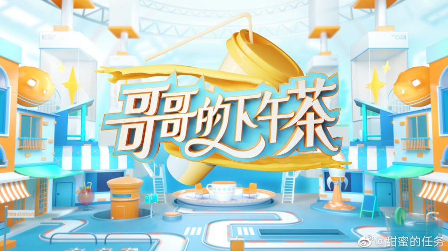 Afternoon Tea for Brothers cast: Feng Qing, Kido Gao, Lee Nathan. Afternoon Tea for Brothers Release Date: 22 August 2021. Afternoon Tea for Brothers Episodes: 10.