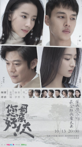 The Last Goodbye to Mama cast: Angel Dong, Yin Fang, Zhao Wei. The Last Goodbye to Mama Release Date: 13 October 2021. The Last Goodbye to Mama Episodes: 32.