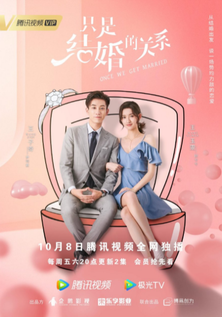 Once We Get Married cast: Uvin Wang, Wang Zi Qi, Ian Yi. Once We Get Married Release Date: 8 October 2021. Once We Get Married Episodes: 24.