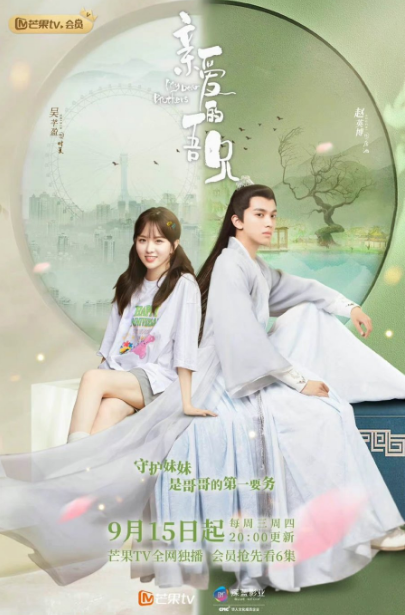 My Dear Brothers cast: Zhao Ying Bo, Dai Yun Fan, Wu Qian Ying. My Dear Brothers Release Date: 15 September 2021. My Dear Brothers Episodes: 35.