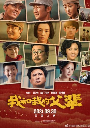 My Country, My Parents cast: Wu Jing, Zhang Zi Yi, Xu Zheng. My Country, My Parents Release Date: 30 September 2021. My Country, My Parents.