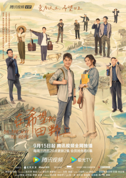 On the Way to Hope cast: Neil Cao, An Yue Xi, Luo Gang. On the Way to Hope Release Date: 15 September 2021. On the Way to Hope Episodes: 24.